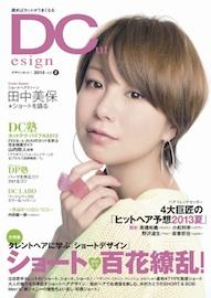 DC2013_2_表紙小